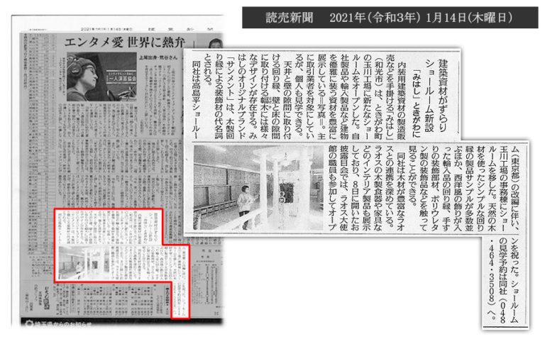 2021年1月14日発行の読売新聞(地域:埼玉2)